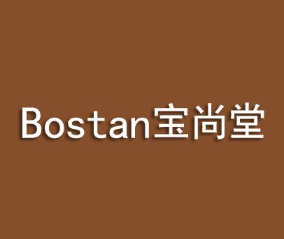 宝尚堂-BOSTAN