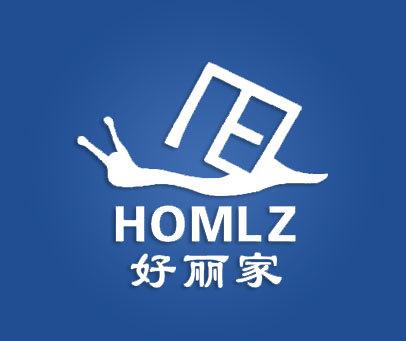 好丽家-HOMLZ