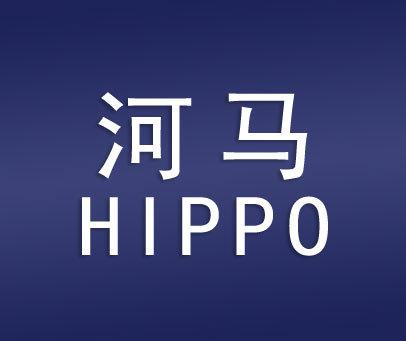 河马-HIPPO