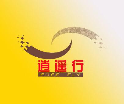 逍遥行-FREEFLY