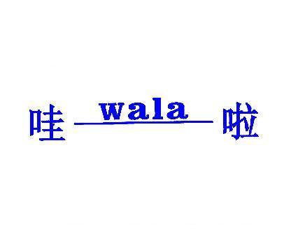 哇啦-WALA