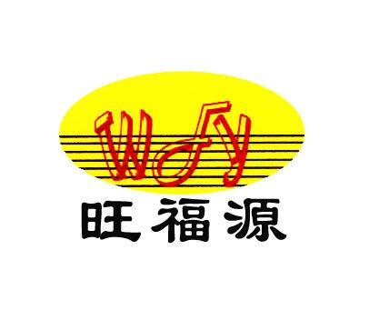 旺福源-WFY