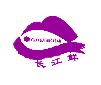 长江鲜-CHANGJIANGXIAN