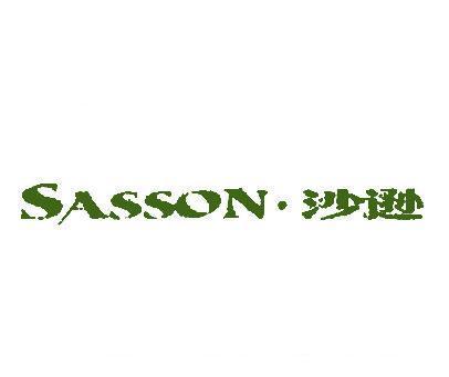 沙逊-SASSON