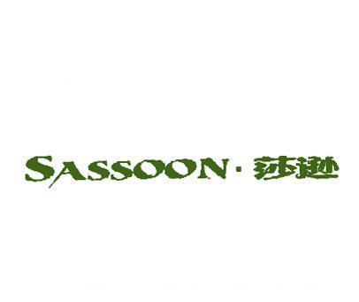 莎逊-SASSOON