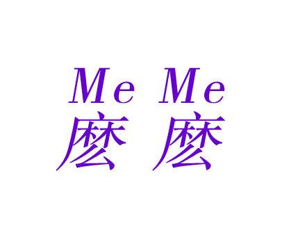 麽麽-MEME