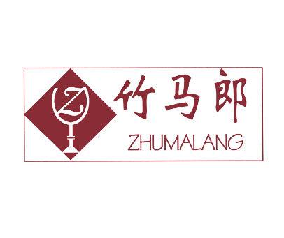 竹马郎-Z