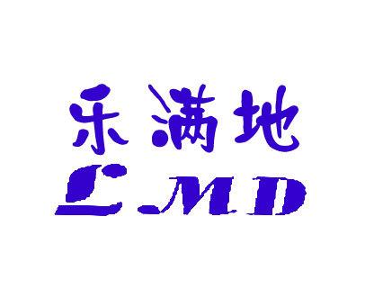 乐满地-LMD