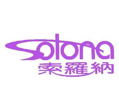 索罗纳-SOLONA