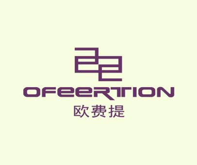欧费提-OFEERTION