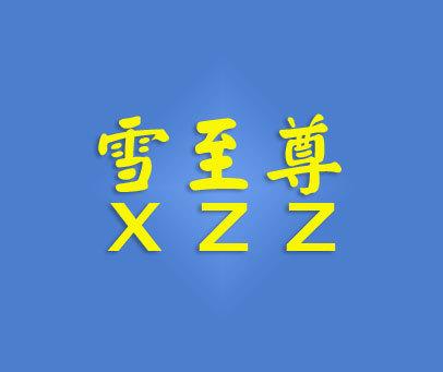 雪至尊-XZZ