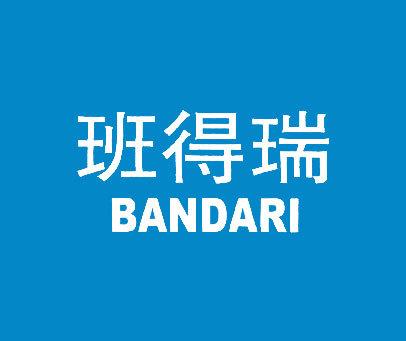 班得瑞-BANDARI