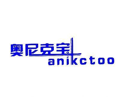 奥尼克宝-ANIKCTOO