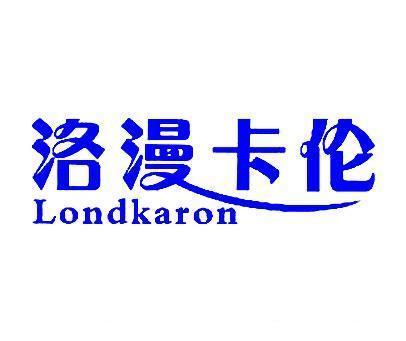 洛漫卡伦-LONDKARON