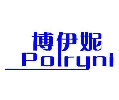 博伊妮-POLRYNI