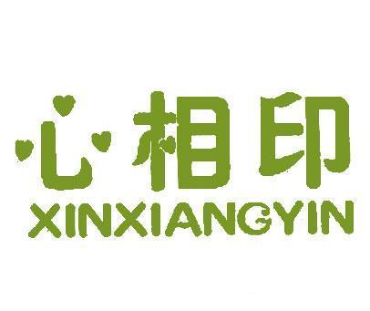 心相印-XINXIANGYIN