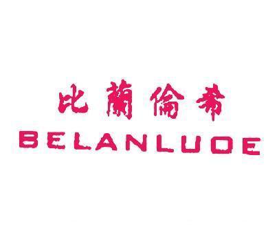比兰伦希-BELANLUOE