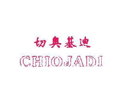 切奥基迪-CHIOJADI