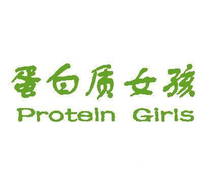 蛋白质女孩-PROTEINGIRLS