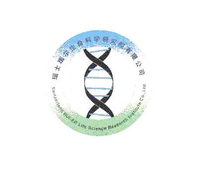 瑞士瑞尔生命科学研究院有限公司-SWITZERLANDRUILIFESCIENCERESEARCHINSTITUTECOLTD