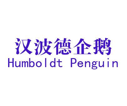 汉波德企鹅-HUMBOLDTPENGUIN