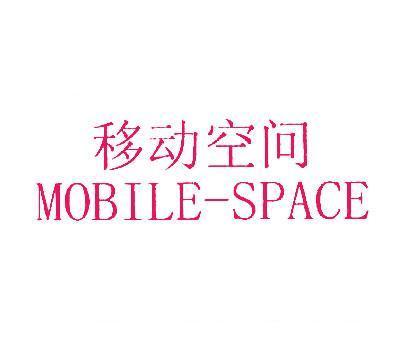 移动空间-MOBILESPACE