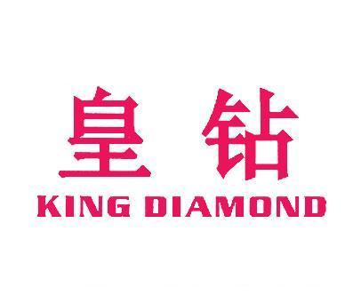 皇钻-KINGDIAMOND