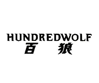 百狼-HUNDREDWOLF