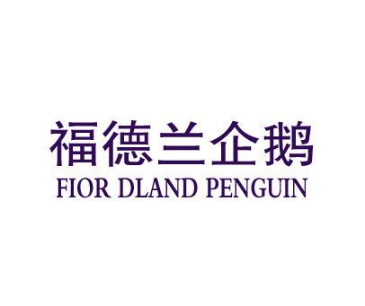 福德兰企鹅-FIORDLANDPENGUIN