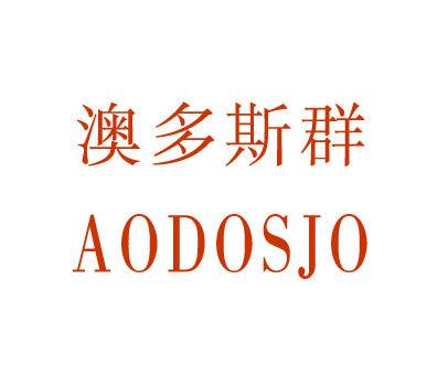 澳多斯群-AODOSJO