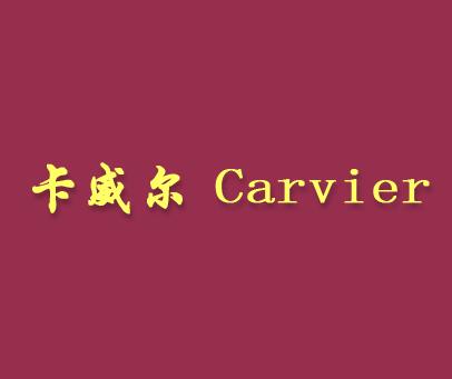 卡威尔-CARVIER
