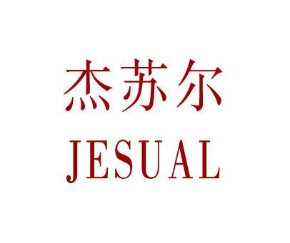 杰苏尔-JESUAL