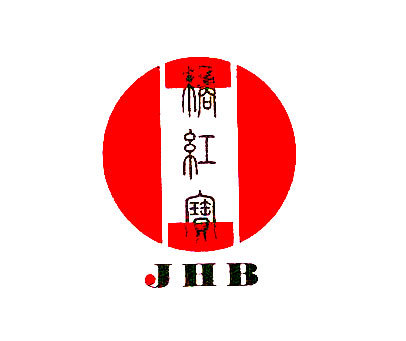 橘红宝-JHB