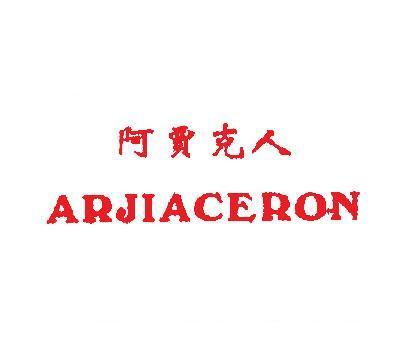 阿贾克人-ARJIACERON