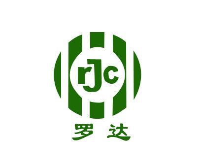 罗达-RJC