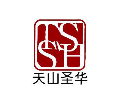 天山圣华-TSSH