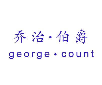 乔治伯爵-GEORGECOUNT