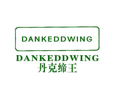 丹克缔王-DANKEDDWING