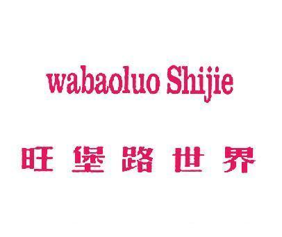 旺堡路世界-WABAOLUOSHIJIE