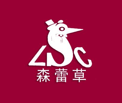 森蕾草-LSC