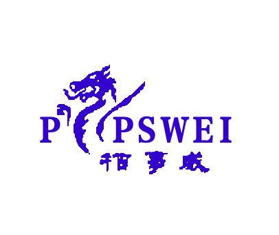 栢事威-P-PSWEI
