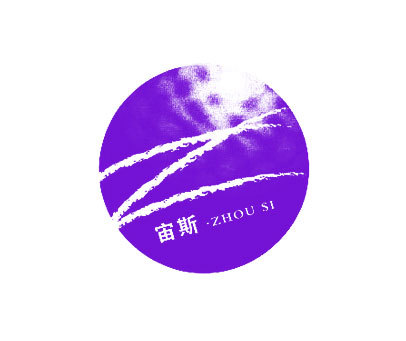 宙斯-ZHOUSI