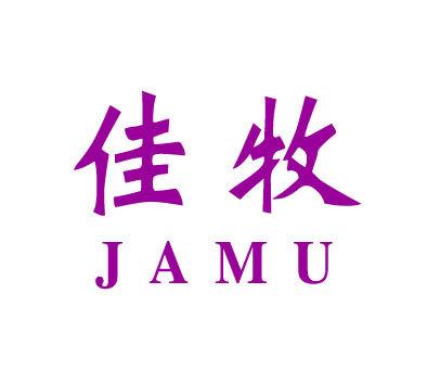 佳牧-JAMU