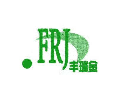 丰瑞金-FRJ