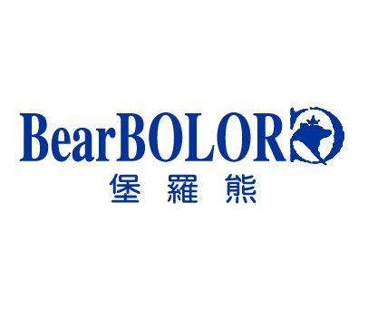 堡罗熊-BEARBOLOR