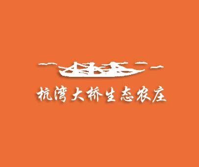 杭湾大桥生态农庄