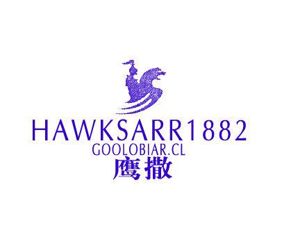 鹰撒-HAWKSARRGOOLOBIAR.CL-1882