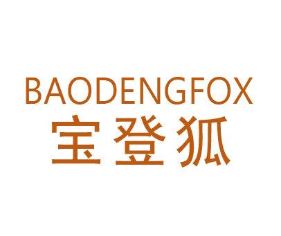 宝登狐-BAODENGFOX