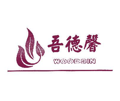 吾德馨-WOODSIN