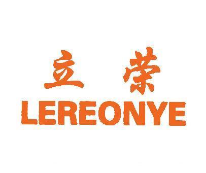 立荣-LEREONYE